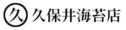 久保井海苔店のホームページ