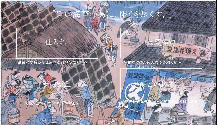 久保井海苔店の4つの取り組み