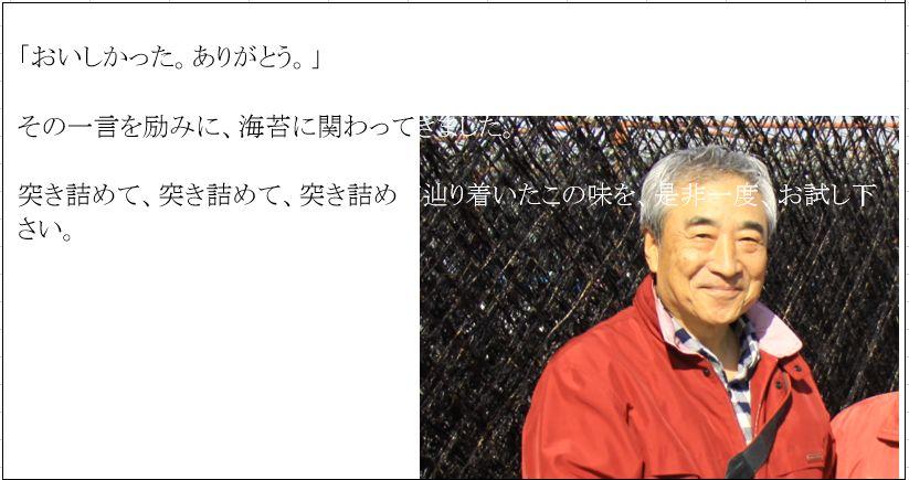 久保井海苔店7代目からのご挨拶