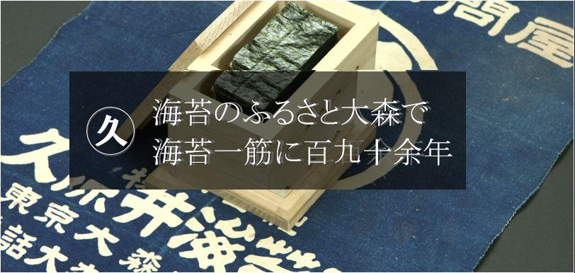 久保井海苔店の190年以上の歴史