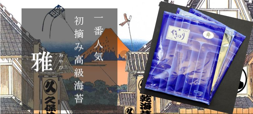 久保井海苔店の一番人気「雅」全形焼海苔10枚入り